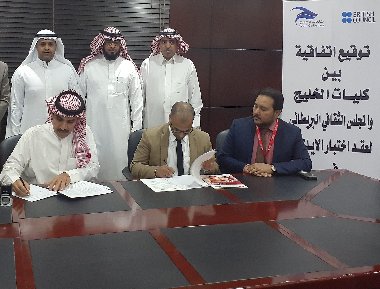 توقيع اتفاقية عقد اختبار الايلتس في كليات الخليج – كليات الخليج