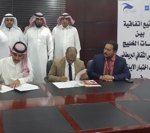 توقيع اتفاقية عقد اختبار الايلتس في كليات الخليج