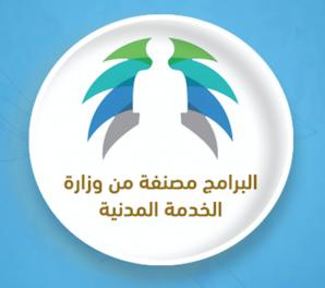 اعتماد تصنيف برامج كليات الخليج في الخدمة المدنية