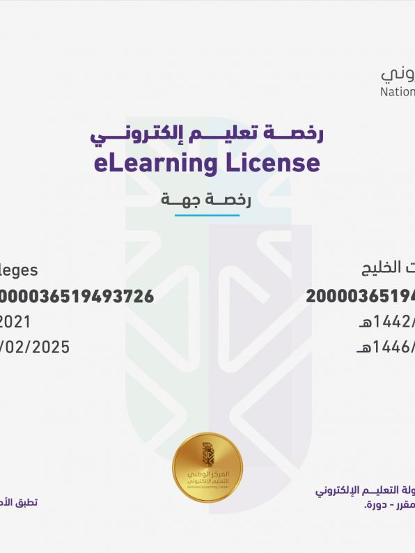 كليات الخليج تحصل على رخصة التعليم الإلكتروني